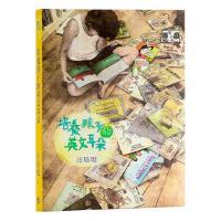 [台版]培养孩子的英文耳朵 全新版/汪培�E/家庭英文教育养 繁体中文 正版