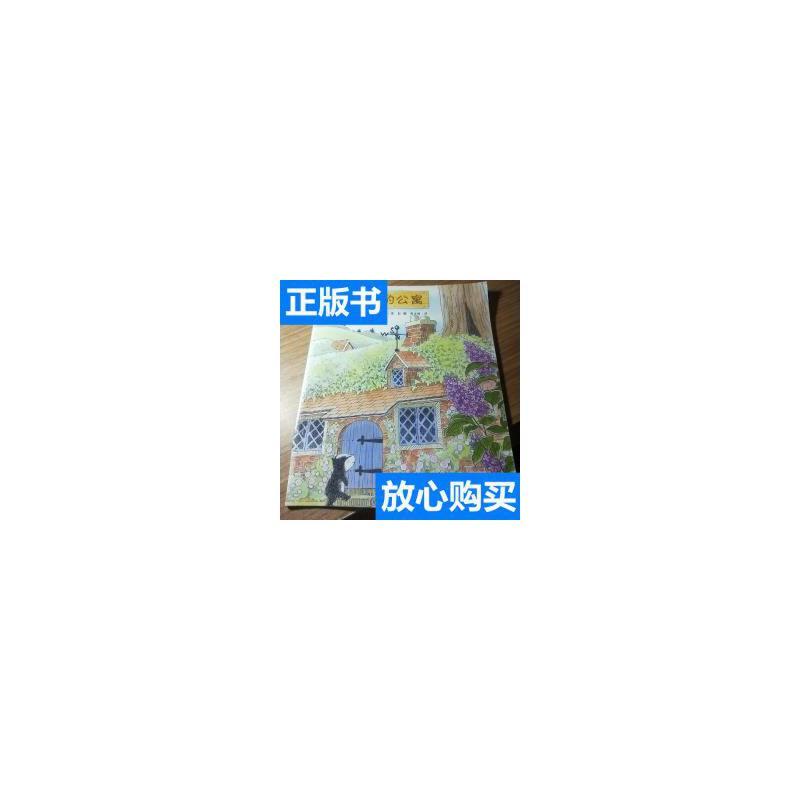 [二手旧书9成新]獾的公寓:铃木绘本向日葵系列 /安蒜保子 河北少 正版旧书,放心下单,如需书籍更多信息可咨询在线客服。