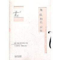 【二手旧书9成新】《她比烟花寂寞》(同名电影原著,十五周年典藏纪念版) (英国)希拉里・杜普蕾 尔斯・杜普蕾 9787