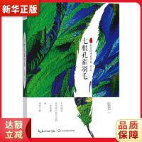 七根孔雀羽毛,�L江文�出版社,9787535448699【新�A��店,正版�F�】