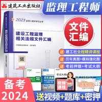 备考2022 监理工程师2021考试教材 监理工程师2021土建教材 建设工程监理相关法规文件汇编 监理工程师土建教材