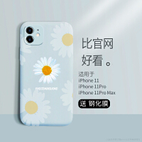 适用苹果11手机壳iphone11promax摄像头全包小雏菊ins风网红抖音同款硅胶超薄女清新保护套镜头奢华高档夏天