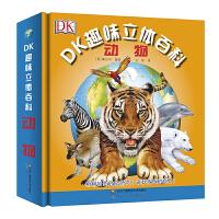 DK趣味立体百科:动物