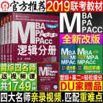 机工版mba联考教材2019年全套mpa/mpacc/199管理类联考综合能力396经济类逻辑数学写作英语分册考试20