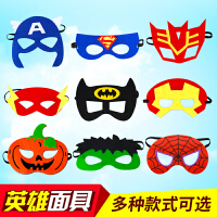 【支持礼品卡】圣诞节面具儿童装扮道具男童卡通美国队长蝙蝠侠面罩南瓜披风套装5et