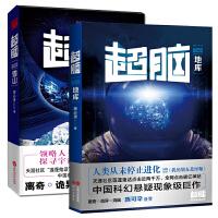 官方正版 超脑:雪山+超脑:地库 蔡贵 9787550021501 9787514353655 青春