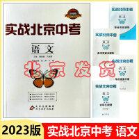 包邮现货 2019版 实战北京中考 语文