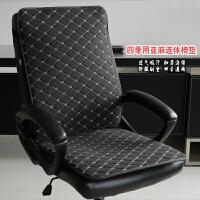 连体椅子垫电脑椅垫亚麻坐垫带靠背办公室坐垫老板椅套四季用透气