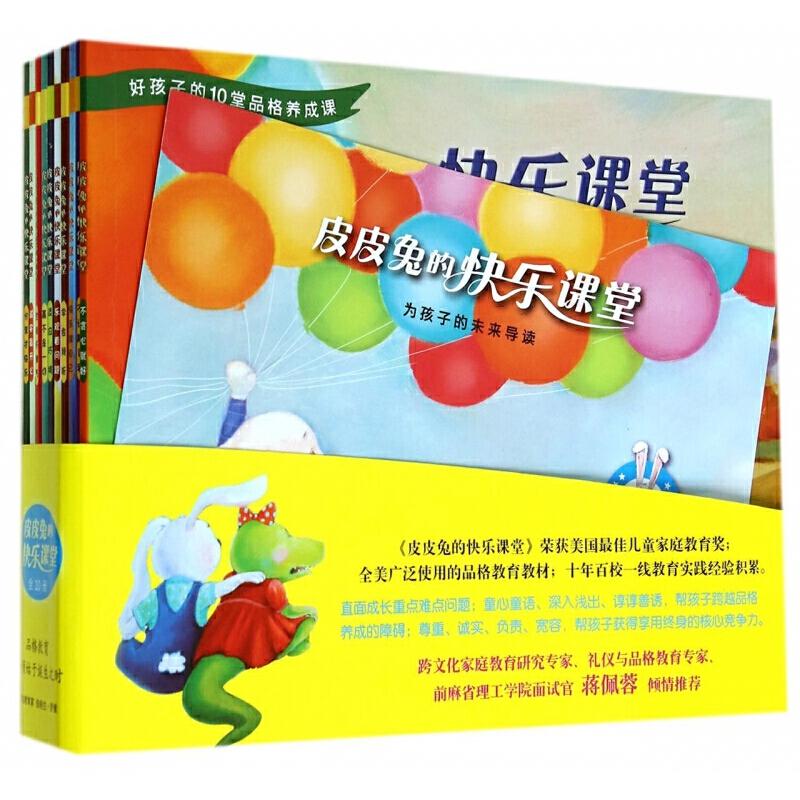 皮皮兔的快乐课堂(共10册)