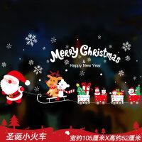 圣诞节装饰品墙贴礼物小礼品场景布置店铺橱窗玻璃窗花圣诞树老人 01 圣诞小火车