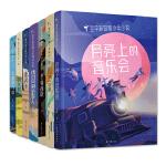正版现货翌平新阳刚少年科幻小说系列全7册三四五六年级小学生课外阅读书籍 的 7-8-9-10-12-15岁儿童文学读物
