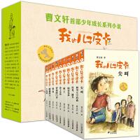 【现货】我的儿子皮卡全套10册 曹文轩儿童文学系列课外书7-12-14岁成长小说读物作品文集 一二三四五六年级小学生课
