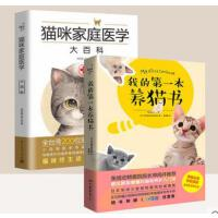 猫咪家庭医学大百科+我的第一本养猫书 宠物猫科学喂养书 猫咪养护入门 养猫指南 关于猫的书 猫语 养猫手册 宠物书籍大