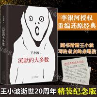 LZ正版 沉默的大多数 王小波 著 逝世二十周年精装纪念版 王小波杂文精选集 一只特立独行的猪 爱你就像爱生命系列书籍