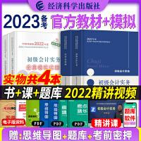 初级会计2021教材+全真模拟试卷 全套4本 会计初级职称教材2021 初会2021教材 初级会计职称考试教材2021