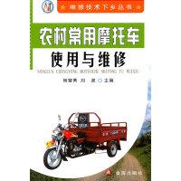 农村常用摩托车实用与维护