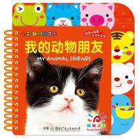 七彩趣味启蒙书:我的动物朋友