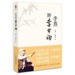 李燕聊李苦禅(全网独家珍藏钤印版)
