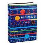 颜色的故事(从颜色追溯人类文化发展史)