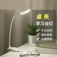 夹式usb充电小台灯护眼书桌大学生学习宿舍床头阅读折叠灯kp7