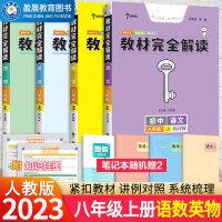 王后雄8八年级上册语文+数学+英语+物理 2020人教版 全套4本 初二教材完全解读