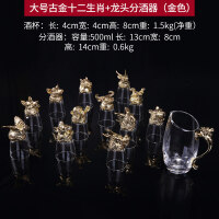 十二生肖白酒杯酒具套装创意玻璃酒杯教师节礼品送爸爸长辈