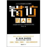 【RT4】错位的人杰 陈云发 文汇出版社 9787549611638