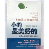 【二手旧书9成新】小的是美好的:一本把人当回事的经济学著作 [英]E.F.舒马赫(E. F. Schumacher)