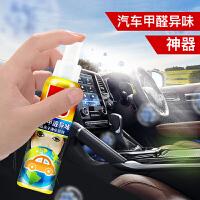 汽车除味神器新车去甲醛除臭车内异味车用空气清新净化剂 汽车专用除甲醛喷剂