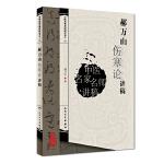 中医名家名师讲稿丛书(第一辑)・郝万山伤寒论讲稿