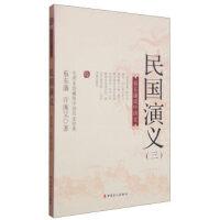蔡东藩说中国史-民国演义(三)