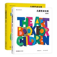 儿童艺术大书:(黄色版+白色版)(套装)