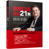 雅思口语高分21天修炼手册(21-day Empowerment Manual to Ace IELTS Speaki