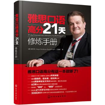 雅思口语高分21天修炼手册(pdf+txt+epub+azw3+mobi电子书在线阅读下载)