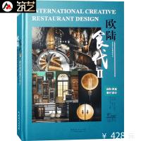 欧陆食代Ⅱ-国际创意餐厅设计 中式餐厅西式餐厅东南亚餐厅 餐饮空间室内装饰装修装潢设计书籍