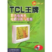 TCL彩色电视机电路分析与检修 李培仁著 9787115087201 人民邮电出版社