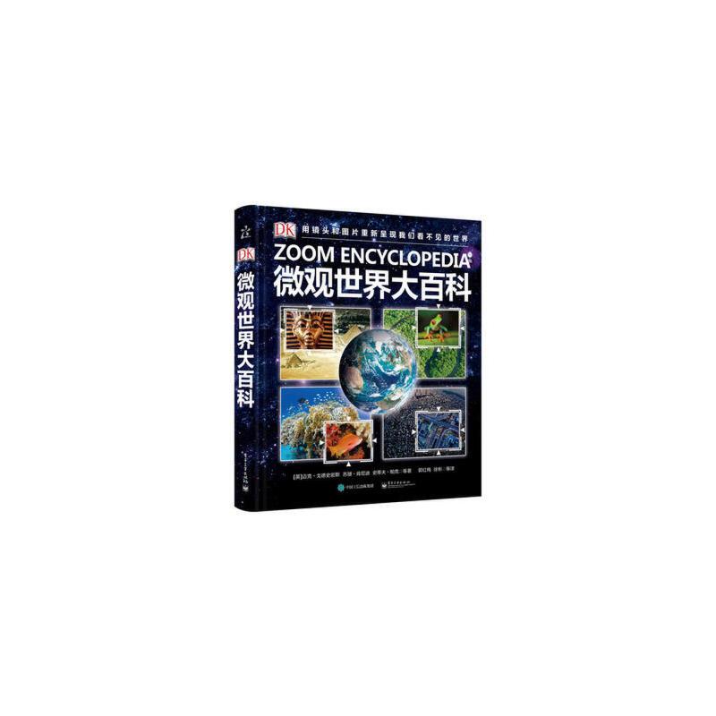 DK微观世界大百科 正版全新图书 现货 量大可优惠