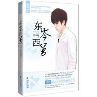 品相差【RT3】东岑西舅 芥末绿 海南出版社 9787544349222