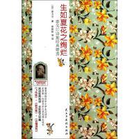 生如夏花之绚烂:泰戈尔诗集经典 英汉对照 书籍 诗歌