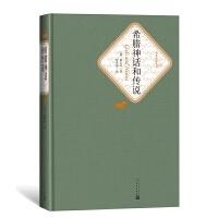 官方正版 希腊神话和传说 精装 施瓦布 著 名译丛书,新版震撼上市,附赠有声读物 人民文学出版社
