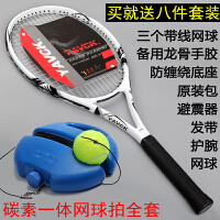 网球固定训练器练习器单人套装一体拍初学者网球带线回弹带绳自打