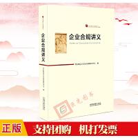 企业合规讲义(华东师大法学讲义)中国法制出版社
