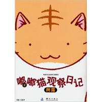 【新书店正版】嘟嘟猫观察日记2[日] 树露,王笑升9787503023798测绘出版社