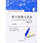 审计原理与实务(第二版) 王英姿著 上海财经大学出版社 9787564223809