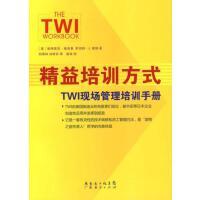 【二手旧书九成新】精益培训方式:TWI现场管理培训手册 �F特里克格劳普,罗伯特J.