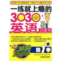 一练就上瘾的3030英语口语书第一季 金知完 机械工业出版社 9787111278368