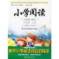 小学阅读:中年级上册(适用3-4年级)