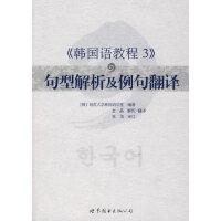 《韩国语教程3》句型解析及例句翻译(延世经典教材,自学教学均适应)