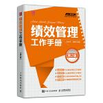 绩效管理工作手册 (第2版)