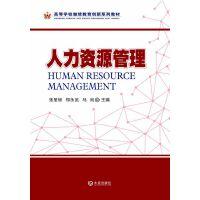 高等学校继续教育创新系列教材:人力资源管理